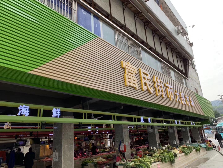 深圳龙岗布吉大靓综合市场(深圳  布吉)