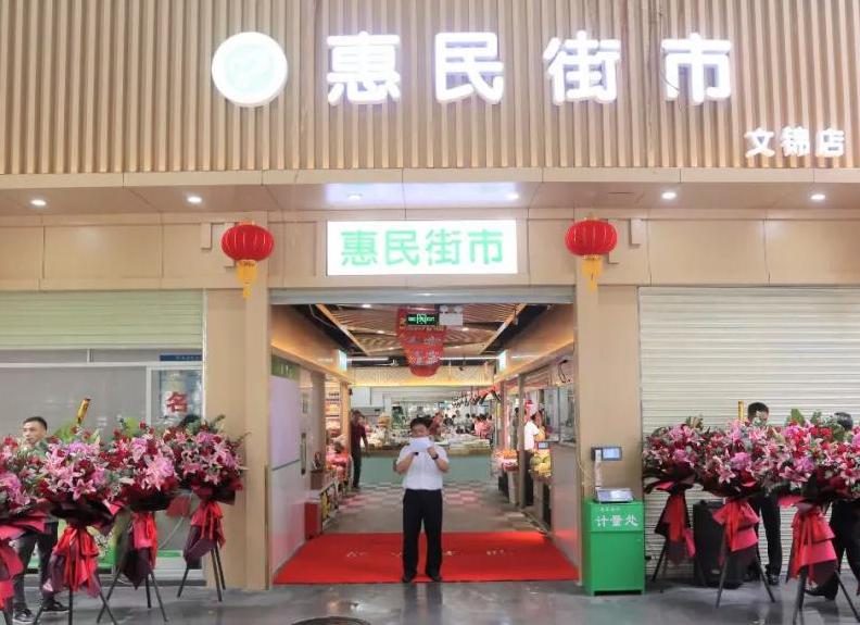 深圳惠民街市文锦店