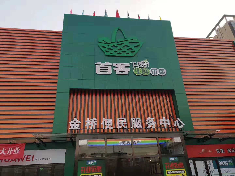 首客生鲜市集(北京)
