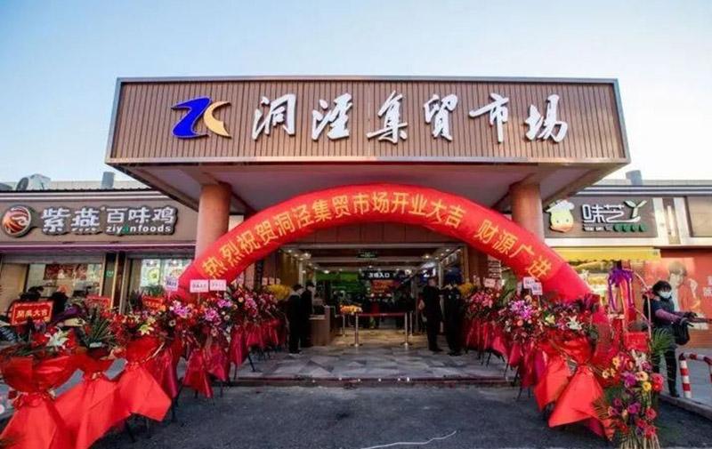 洞泾集贸市场(上海)