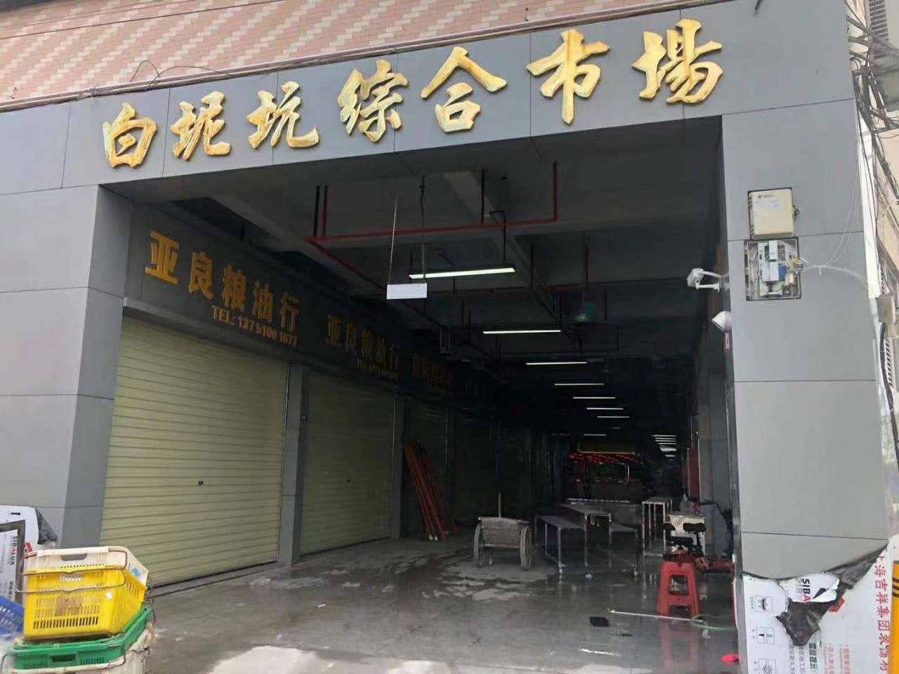 白泥坑综合市场(深圳 龙岗)