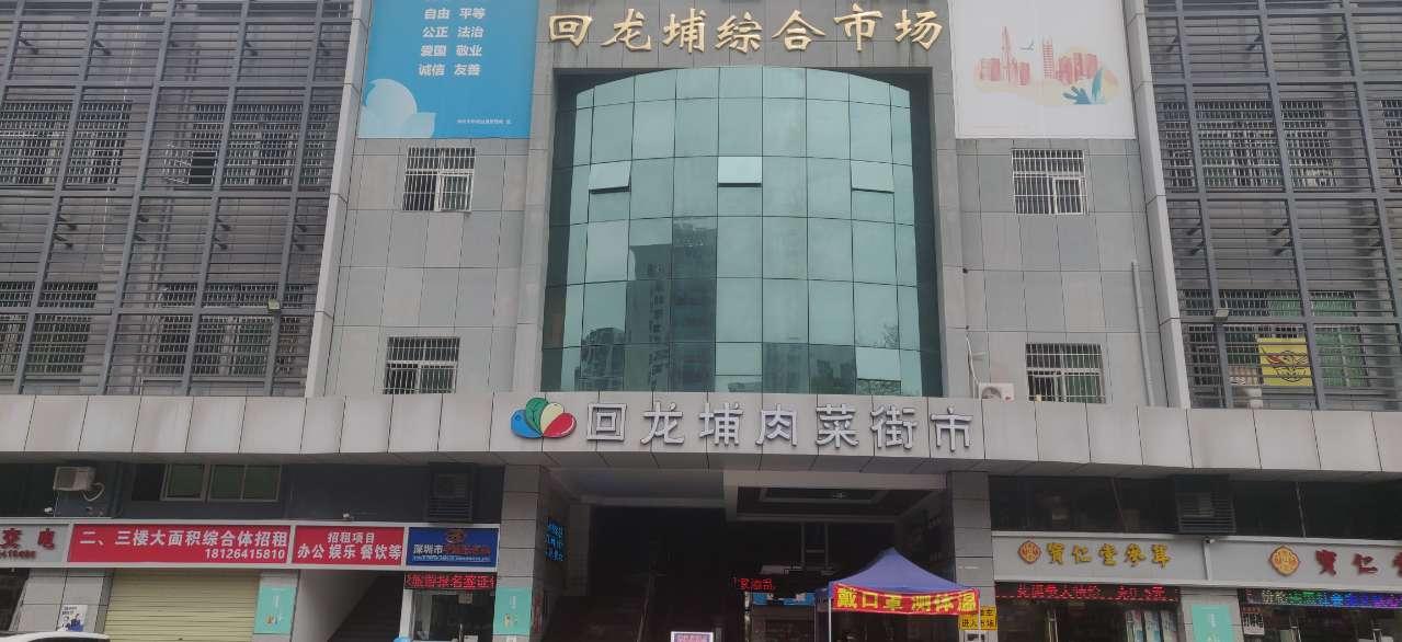 回龙埔综合市场(深圳 龙岗)