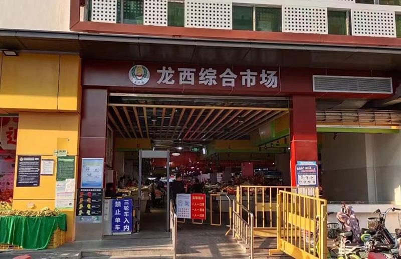 龙西综合市场(深圳 龙岗)