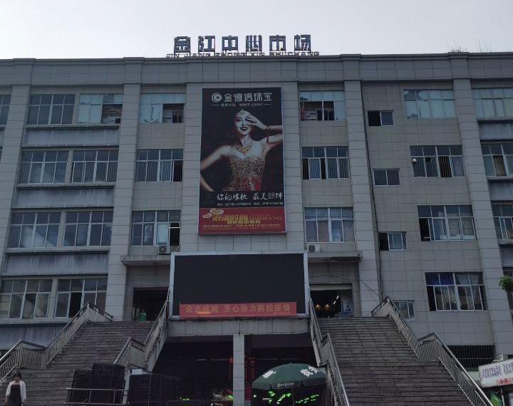 金江中心市场(海南 澄迈)