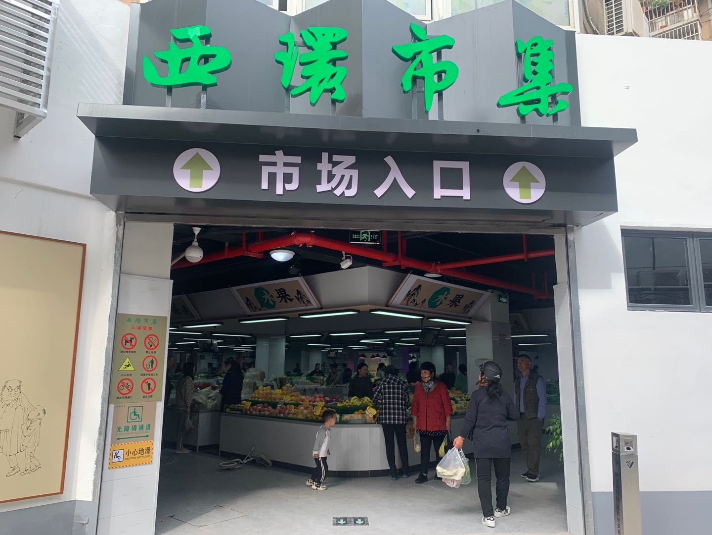 西环市集(江苏 苏州)