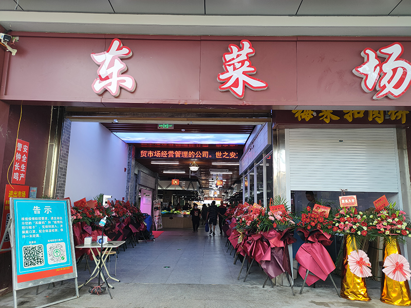 东菜场(江苏 张家港)