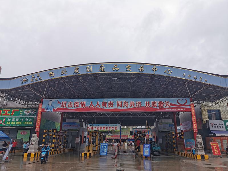 西北农副产品交易中心(陕西 咸阳)