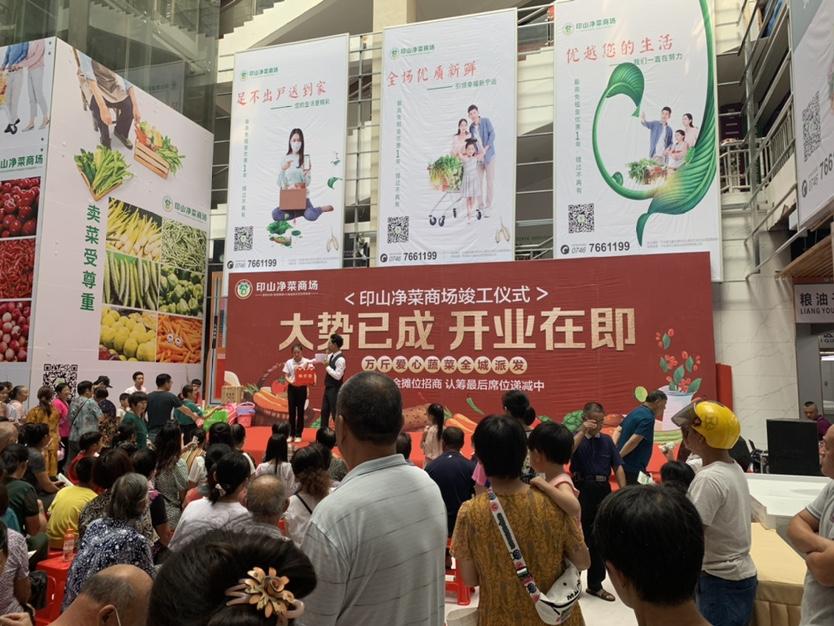 宁远印山净菜商场(湖南 永州)