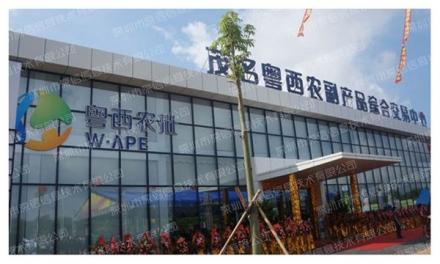 粤西农副产品综合交易中心(广东 茂名)