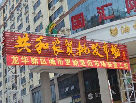 共和农贸市场(深圳 龙华)