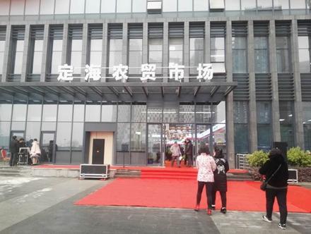杭州定海农贸智慧菜市场(浙江 杭州)