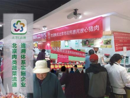 北京市肉类蔬菜流通追溯体系二期E追溯实施