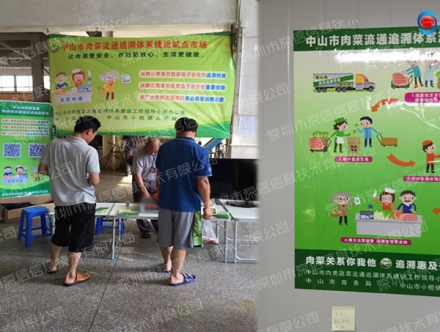 中山市肉类蔬菜流通追溯体系二期建设(广东 中山)