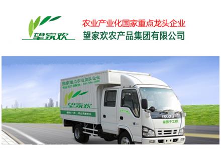 望家欢农产品集团追溯系统(广东 深圳)