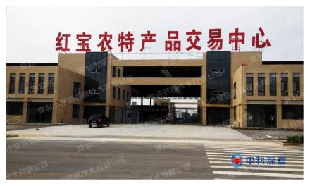 红宝农特产品交易中心(宁夏 中宁)