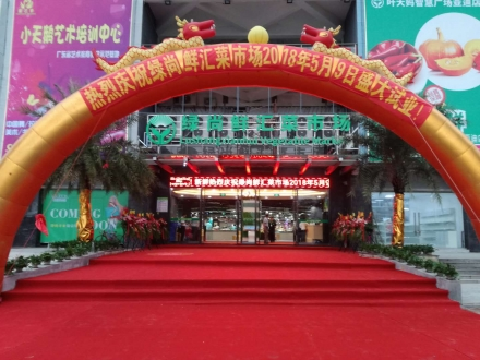 叶大妈-绿尚鲜汇菜市场(广东 惠州)