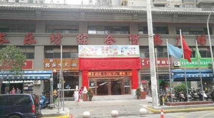 长乐坊集贸市场 (陕西 西安)