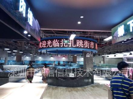 海港城智慧农贸市场(广东 中山)