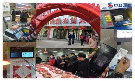 微捷特智慧农贸市场(吉林 白城)