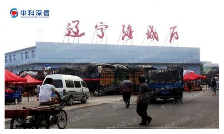 北京新发地海城电子交易厅(辽宁 海城厅)