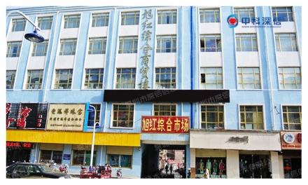 旭红农产品交易市场(青海 门源)