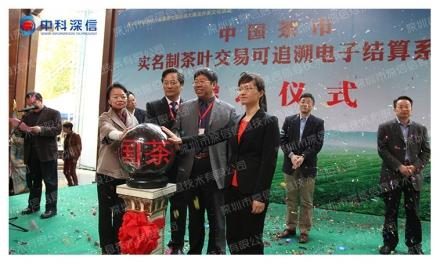中国茶市茶叶质量追溯系统(浙江  新昌)