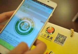 乐山市食品药品安全溯源系统信息平台(四川 乐山)