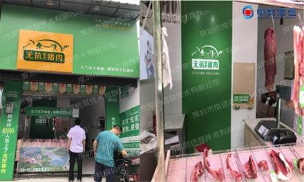 全一手无抗猪肉连锁店(湖南)