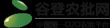 谷登农批网电商平台(广东 深圳)