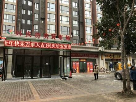 西安兴庆坊智慧农贸市场(陕西 西安)