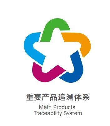 2019年度海南省重要产品追溯体系建设