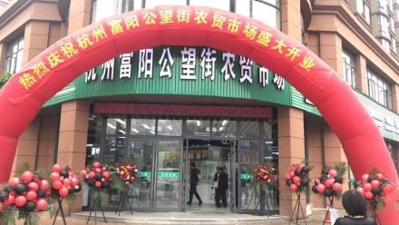 杭州公望街智慧农贸市场