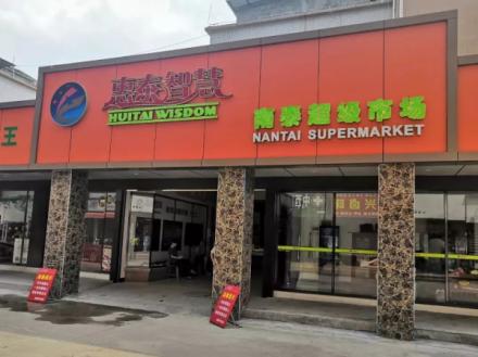 珠海南泰市场