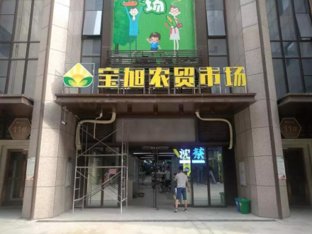 福建福清宝旭农贸市场