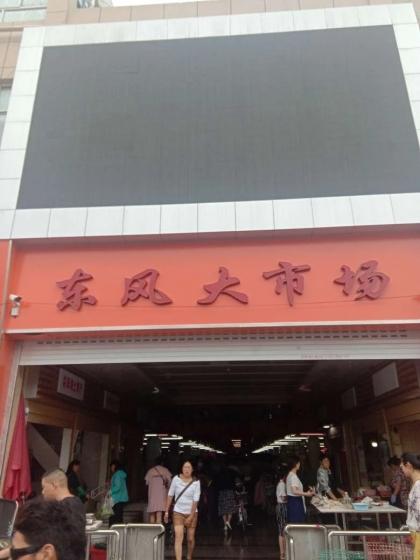 江苏泗洪农贸市场