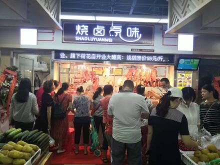 深圳集贸荷花店