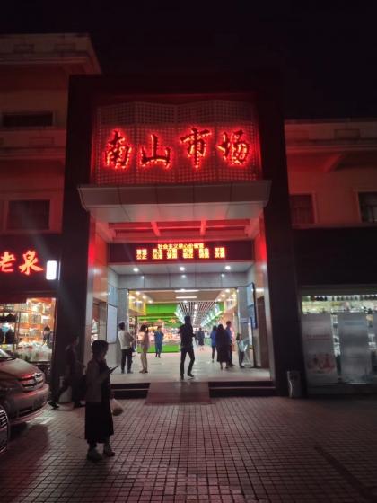 南山市场(深圳 南山)