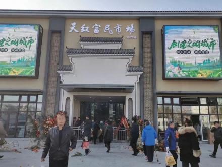 富民智慧农贸市场(天津)