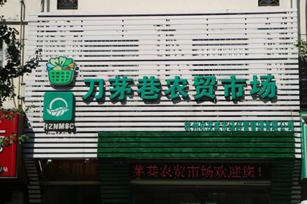 刀茅巷市场(浙江 杭州)
