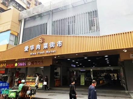 爱华肉菜街市(深圳 福田)