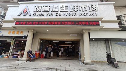 观音阁生鲜市场(湖北 武汉)