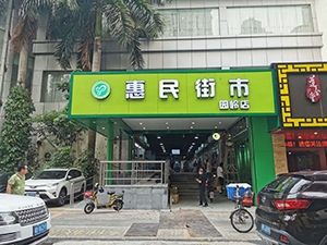 惠民街市园岭店(深圳 福田)
