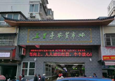五里亭农贸市场(江苏 泰州)