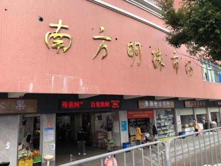 南方明珠农贸市场(深圳 盐田区)