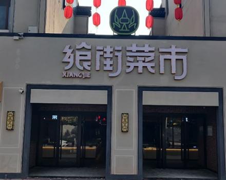 飨街菜市(浙江 绍兴)