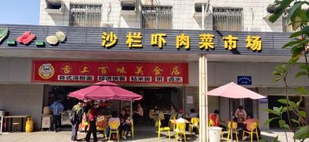 沙栏吓肉菜市场(深圳 盐田)