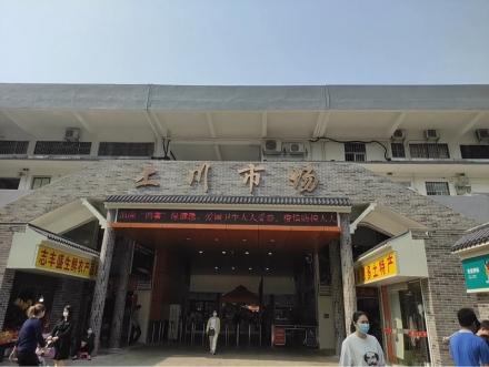 上川市场(深圳 宝安)