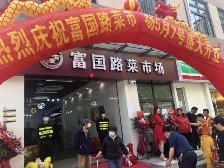 富国路市场(上海 闵行区)