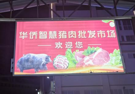 华侨猪肉批发市场(云南 芒市)