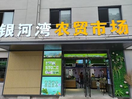 银河湾市场(江苏 淮安)